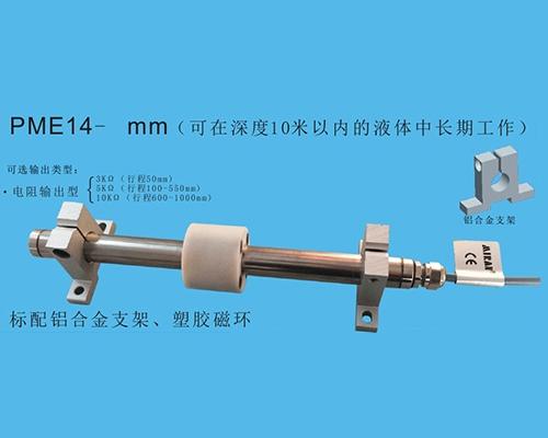 PME14磁阻传感器