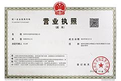 米朗科技营业执照